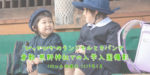 熊野神社での入学記念