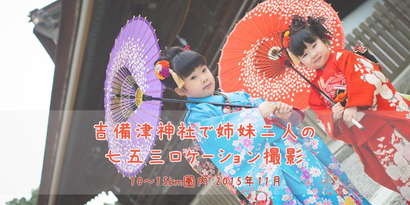 吉備津神社の七五三の姉妹