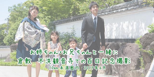 お姉ちゃん・お兄ちゃんと一緒に倉敷 不洗観音寺での百日記念撮影