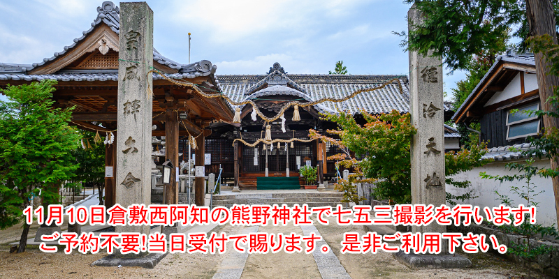 11月10日倉敷西阿知町の熊野神社にて七五三撮影を行います。